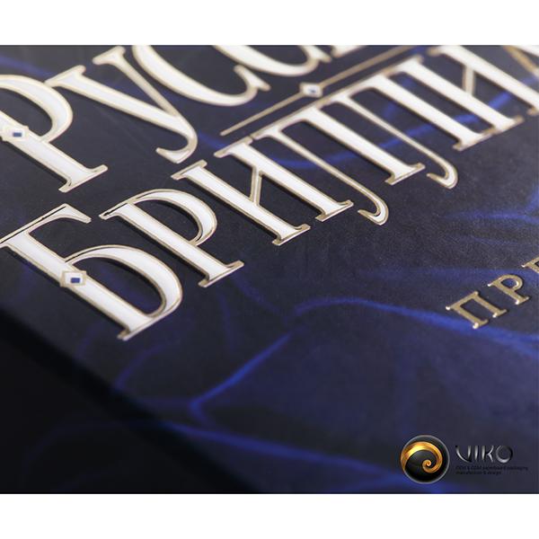 Алкоголь / Индивидуальная упаковка / Упаковка Индивидуальная Русский Бриллиант 263*78*68 мм