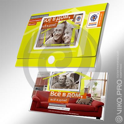 """Упаковка для пластиковых карт """"Золотая середина"""" 180х100 мм 2"""