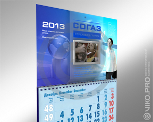 Мультисенсорный квартальный календарь (Бренд - Согаз)